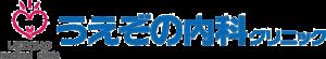 うえぞの内科クリニック|霧島市国分の腎臓病・人工透析・糖尿病・生活習慣病